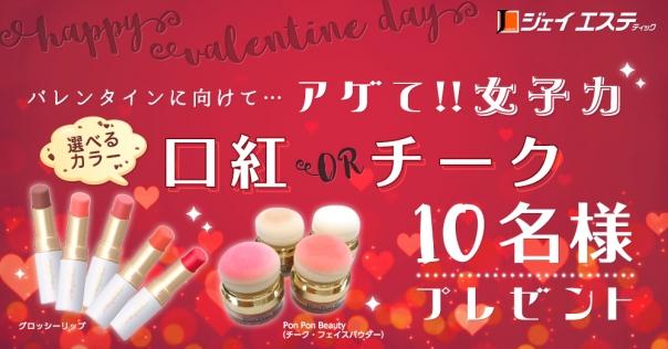 【モニプラ】♥バレンタインに向けて…アゲて!!女子力♥『選べるカラー』口紅orチーク10名様プレゼント