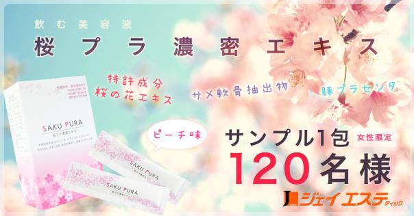 【スピードくじ】桜咲ク!春にピッタリな✿桜プラ濃密エキス✿120名様【女性限定】