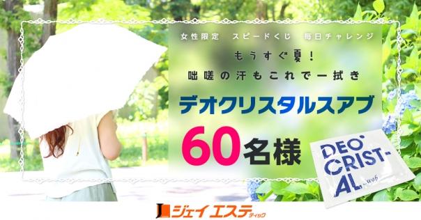 【モニプラ・スピードくじ】もうすぐ夏!デオクリスタルスアブ[汗ふきシート]60名様!!