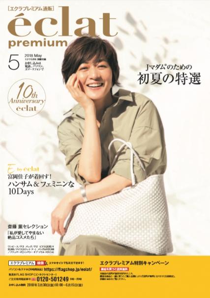 人気商品「Tie2PLUS」が雑誌で紹介されました!/株式会社GEウェルネス