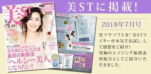 雑誌「美ST」に掲載!/株式会社健康ビジネスインフォ