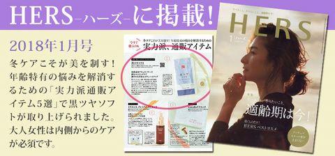 雑誌「HERS」に掲載!/株式会社健康ビジネスインフォ