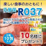 脂っぽい食事が好きな方の「さらっと生活」を応援!「乳酸菌R037」をプレゼント!