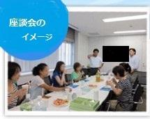 座談会イベント募集中!!