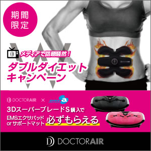 ダイエットグッズが必ずもらえる!ドクターエア 3DスーパーブレードS Wダイエットキャンペーン開始!