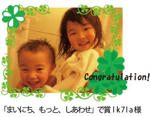 至福な笑顔 コンテスト受賞者決定!!