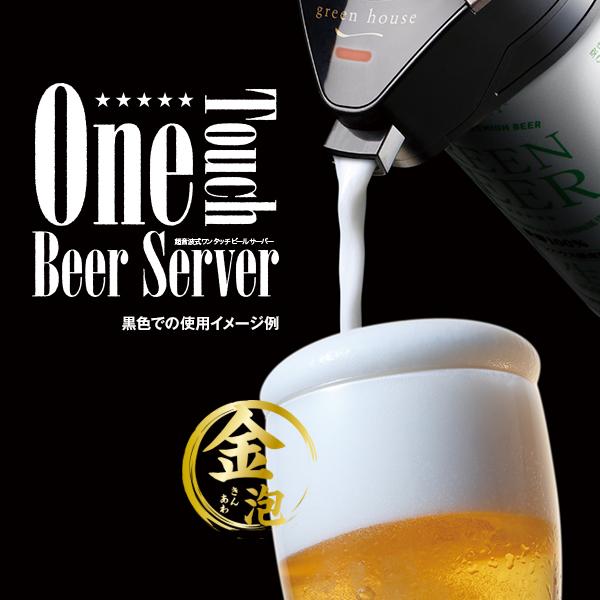 ワンタッチビールサーバーで「金泡」を楽しもう!/株式会社グリーンハウス