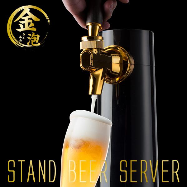 スタンドビールサーバーで「金泡」を楽しもう/株式会社グリーンハウス