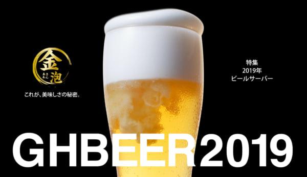2019年ビール特集/株式会社グリーンハウス