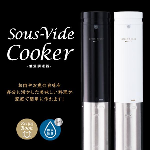 初ラインナップ!肉と魚の旨味を引き出す「低温調理器」/株式会社グリーンハウス
