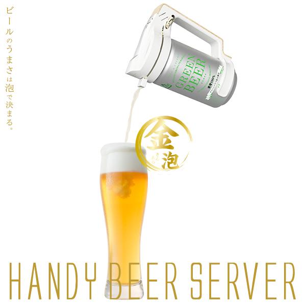 ハンディビールサーバーで「金泡」を楽しもう/株式会社グリーンハウス