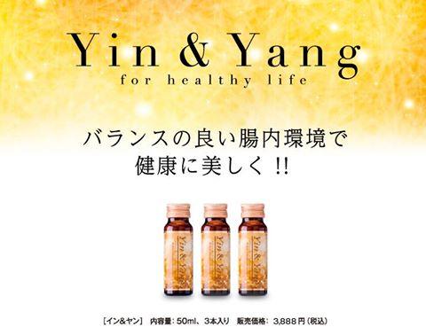 【腸内フローラ】 インヤン 特別セット 期間限定販売のお知らせ