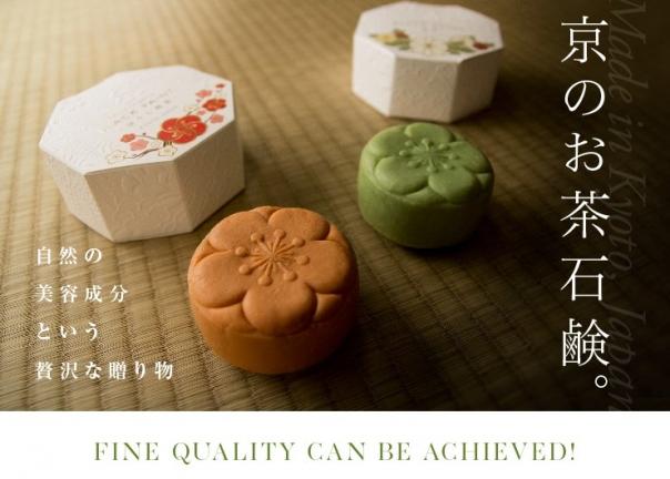 【期間限定】こだわり京のお茶石鹸「抹茶」&「ほうじ煎茶」発売