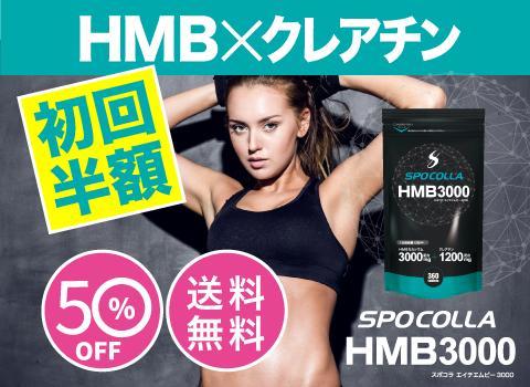 筋トレ女子を大応援!「HMB3000」登場!