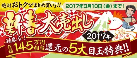 ◆2017年≪新春大売出し≫開催!◆