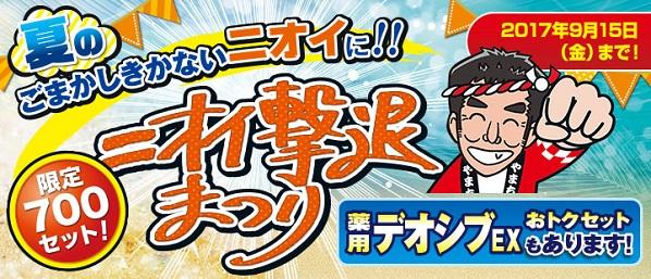 ◆夏のニオイ撃退まつり2017開催!◆