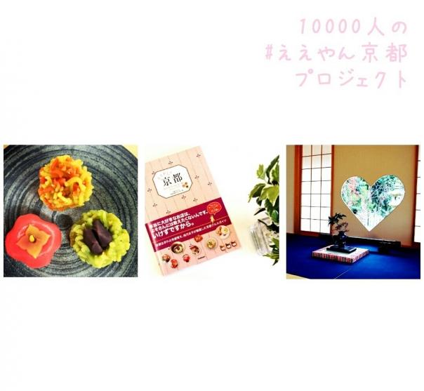10,000人の「#ええやん京都」プロジェクト開催中!