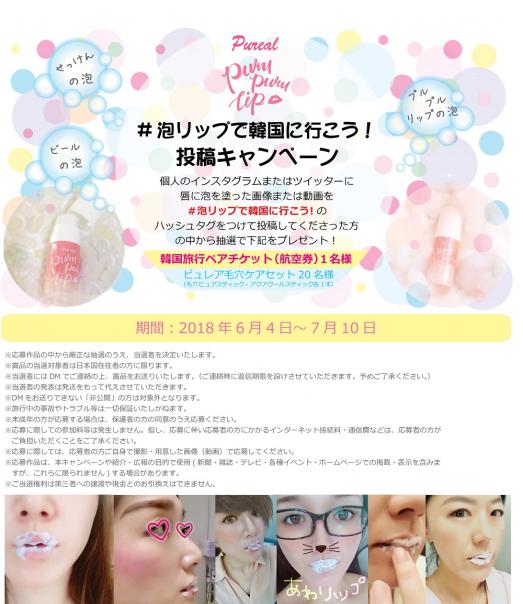 発売記念#泡リップで韓国に行こう キャンペーン実施中!/Pureal(ピュレア) マルマン株式会社