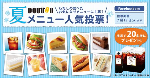 「夏メニュー人気投票」開催!!