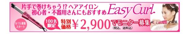 mod's hair <今だけ!送料・代引手数料無料!>100台限定!モニター特価【¥2,900】で 新構造ヘアアイロン「イージー・カール」を手に入れるチャンス!