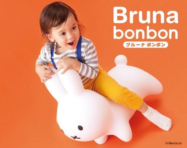 「ブルーナ ボンボン」が8月1日に発売します!