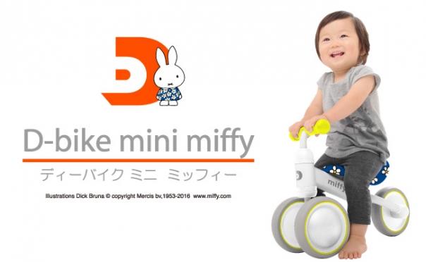 【あと10日で〆切】ディーバイクミニミッフィーのモニター募集中!