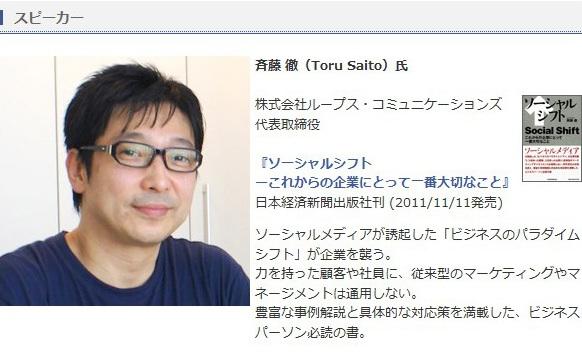 斉藤 徹(Toru Saito) 株式会社 ループス・コミュニケーションズ 代表取締役  『ソーシャルシフト―これからの企業にとって一番大切なこと』 日本経済新聞出版社刊(2011年11月11日発売)   ソーシャルメディアが誘起した「ビジネスのパラダイムシフト」が企業を襲う。 力を持った顧客や社員に、従来型のマーケティングやマネージメントは通用しない。 豊富な事例解説と具体的な対応策を満載した、ビジネスパーソン必読の書。