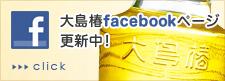 大島椿facebookページ